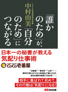「誰かのため」が、「自分のため」につながる 日本一の秘書が教える気配り仕事術(あさ出版電子書籍)(あさ出版電子書籍)