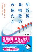 【期間限定価格】新幹線 お掃除の天使たち(あさ出版電子書籍)