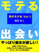 モテる出会い(あさ出版電子書籍)(あさ出版電子書籍)