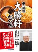 【期間限定価格】東池袋大勝軒 心の味(あさ出版電子書籍)