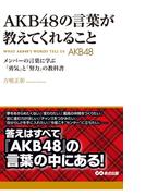 【期間限定価格】AKB48の言葉が教えてくれること(あさ出版電子書籍)