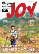 ワンダーフォーゲル 10月号 増刊 秋山JOY2017