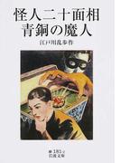 怪人二十面相・青銅の魔人 (岩波文庫)(岩波文庫)