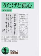 うたげと孤心 (岩波文庫)(岩波文庫)