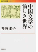 中国文学の愉しき世界 (岩波現代文庫 文芸)(岩波現代文庫)