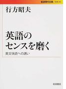 英語のセンスを磨く 英文快読への誘い (岩波現代文庫 文芸)(岩波現代文庫)