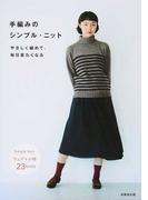 手編みのシンプル・ニット やさしく編めて、毎日着たくなる