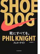 SHOE DOG(シュードッグ) 靴にすべてを。
