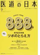 医道の日本 東洋医学・鍼灸マッサージの専門誌 VOL.76NO.9(2017年9月) 888号発刊記念特集ツボのとらえ方