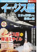 イージス艦 日本を北朝鮮弾道ミサイルから防衛する最強の楯