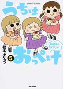 うちはおっぺけ 5 3姉妹といっしょ (SUKUPARA SELECTION)