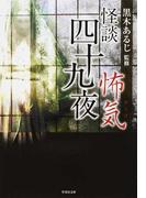 怪談四十九夜 怖気 (竹書房文庫)(竹書房文庫)