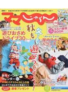 ママじゃらん北海道 2017−2018秋冬
