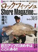 ロックフィッシュShore Magazine Vol.2 釣力アップの決め手はここにある!!