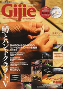 Gijie TROUT FISHING MAGAZINE 2017AUTUMN/WINTER 総力特集鱒とハンドクラフトⅤ