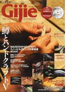 Gijie TROUT FISHING MAGAZINE 2017AUTUMN/WINTER 総力特集鱒とハンドクラフトⅤ (芸文ムック)