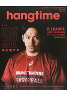 hangtime Issue005 BURN YOUR SOUL魂を燃やせ
