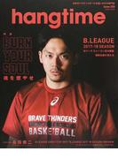 hangtime Issue005 BURN YOUR SOUL魂を燃やせ (GEIBUN MOOK)(GEIBUN MOOKS)