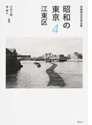 昭和の東京 加藤嶺夫写真全集 4 江東区