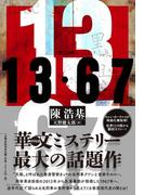 13・67