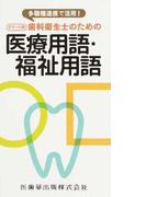 ポケット版歯科衛生士のための医療用語・福祉用語 多職種連携で活用!