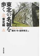東北の名城を歩く 北東北編 青森・岩手・秋田