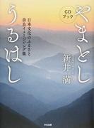 やまとしうるはし 日本文化のふるさと奈良イメージソング集 CDブック(CDブック)