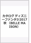ディズニーファンタジーショップカタログ 2017秋冬号 BELLE MAISON 3