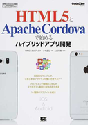 HTML5とApache Cordovaで始めるハイブリッドアプリ開発 オンデマンド印刷版Ver1.0 (CodeZine BOOKS SHOEISHA DIGITAL FIRST)