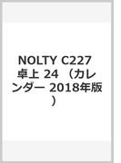 C227 NOLTYカレンダー卓上24 2018