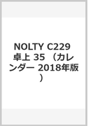 C229 NOLTYカレンダー卓上35 2018