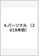 4 パーソナル(黒)