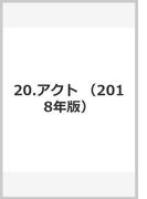 20 アクト(ピンク)