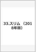 33 スリム(黒)