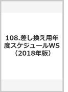 108 差し替え用年度スケジュール WSサイズ