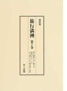 旅行満洲 3巻セット