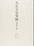 大正天皇実録 補訂版 第2 自明治三十四年至明治四十年