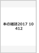 本の雑誌 2017-10 412号