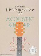 アコギで弾く!J−POP歌ペディア200