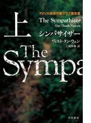 【全1-2セット】シンパサイザー
