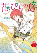 【1-5セット】花びらの島 分冊版