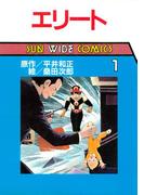 【全1-2セット】エリート(SUN WIDE COMICS)