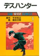 【全1-2セット】デスハンター(SUN WIDE COMICS)