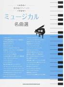ミュージカル名曲選 中級 (保存版ピアノ・ソロ)