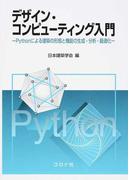 デザイン・コンピューティング入門 Pythonによる建築の形態と機能の生成・分析・最適化