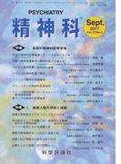 精神科 Vol.31No.3(2017Sept.) 特集Ⅰ各国の精神科医療事情 特集Ⅱ措置入院の現状と課題