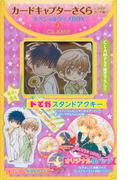 カードキャプターさくら~クリアカード編~スペシャルグッズBOX2 (講談社キャラクターズA)
