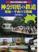 神奈川県の鉄道 昭和〜平成の全路線 県内の現役路線と廃線