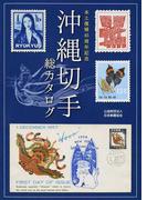 沖縄切手総カタログ 本土復帰45周年記念