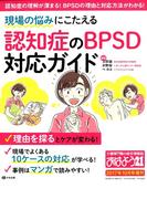 現場の悩みにこたえる認知症のBPSD対応 2017年 10月号 [雑誌]